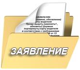 Заявление Российскую карту водителя