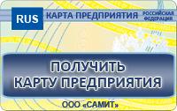 poluchit_kartu_PREDPRIZTIY_rf