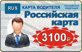 rossijskaya-karta2