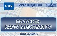 poluchit_kartu_voditelya_rf