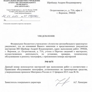 sertifikat_rf