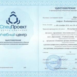 sertifikat_shreyder1