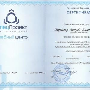 sertifikat_shreyder2