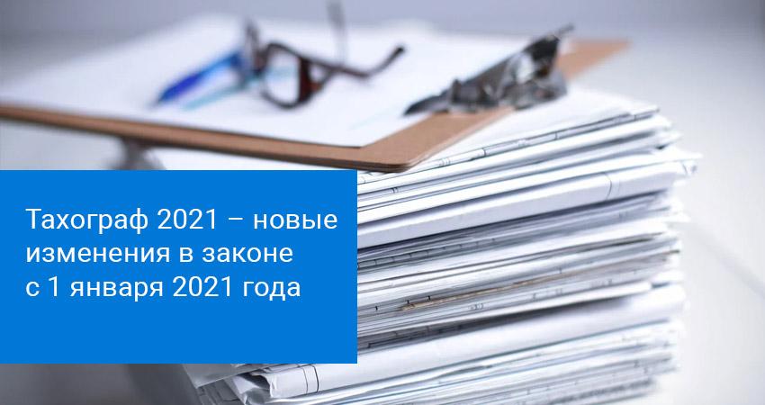 Тахограф 2021 – новые изменения в законе с 1 января 2021 года
