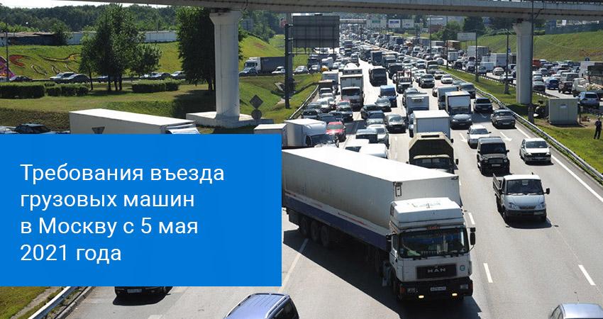 Требования въезда грузовых машин в Москву с 5 мая 2021 года